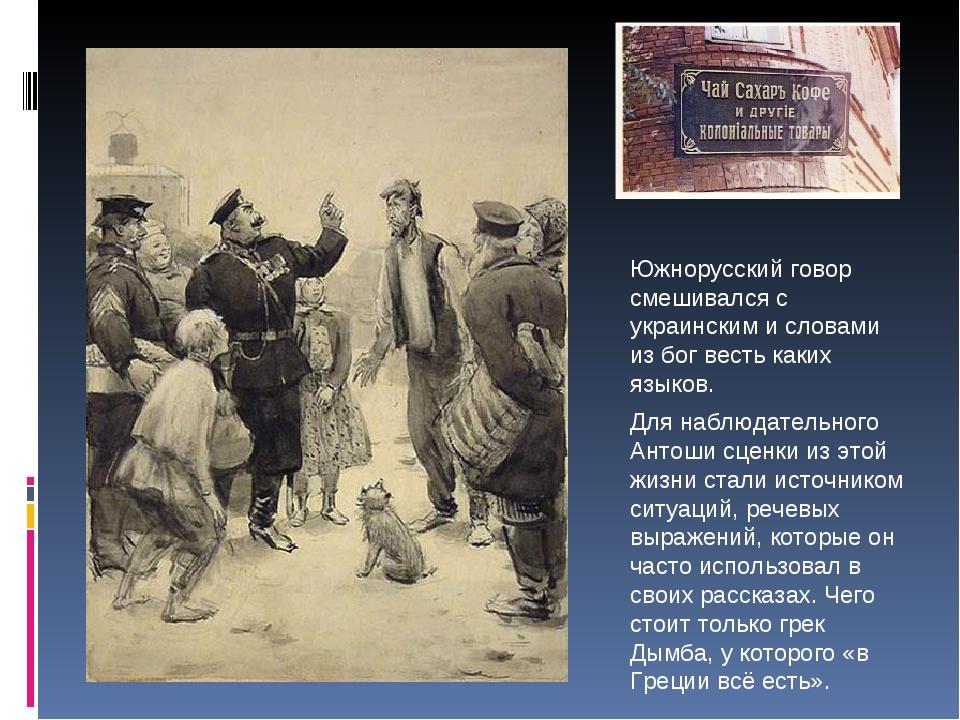 Южнорусский говор смешивался с украинским и словами из бог весть каких языко...
