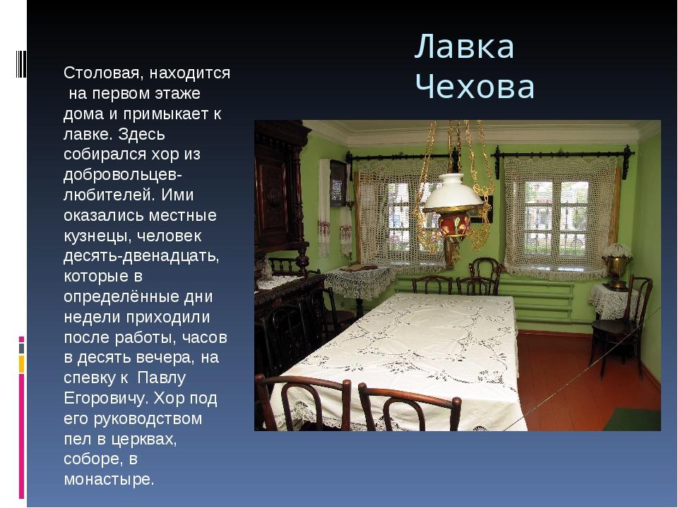 Лавка Чехова Столовая, находится на первом этаже дома и примыкает к лавке. Зд...