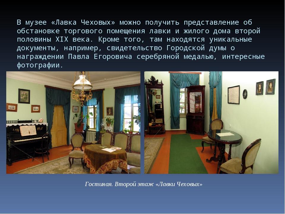 В музее «Лавка Чеховых» можно получить представление об обстановке торгового...
