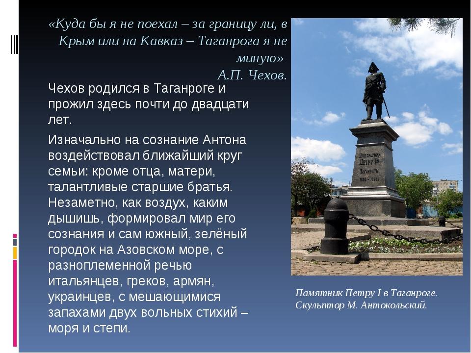 «Куда бы я не поехал – за границу ли, в Крым или на Кавказ – Таганрога я не м...