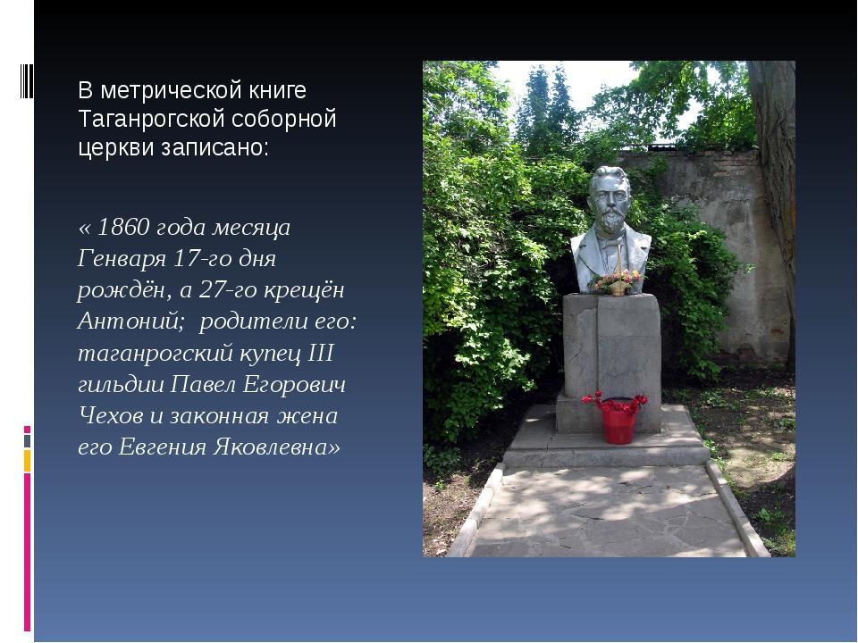 В метрической книге Таганрогской соборной церкви записано: « 1860 года месяц...