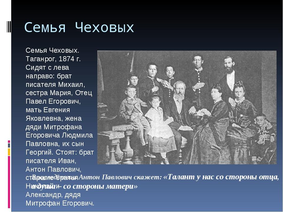 Семья Чеховых Семья Чеховых. Таганрог, 1874 г. Сидят с лева направо: брат пис...