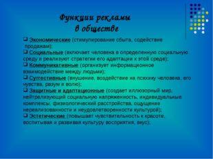 Функции рекламы в обществе Экономические (стимулирование сбыта, содействие пр