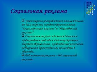 Социальная реклама Этот термин употребляется только в России. Во всем мире ем