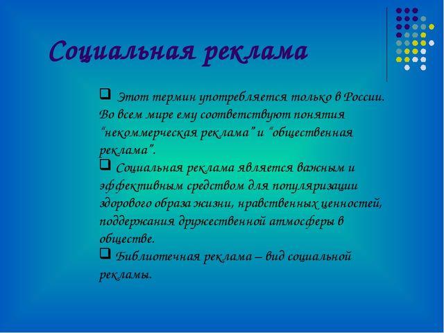 Социальная реклама Этот термин употребляется только в России. Во всем мире ем...