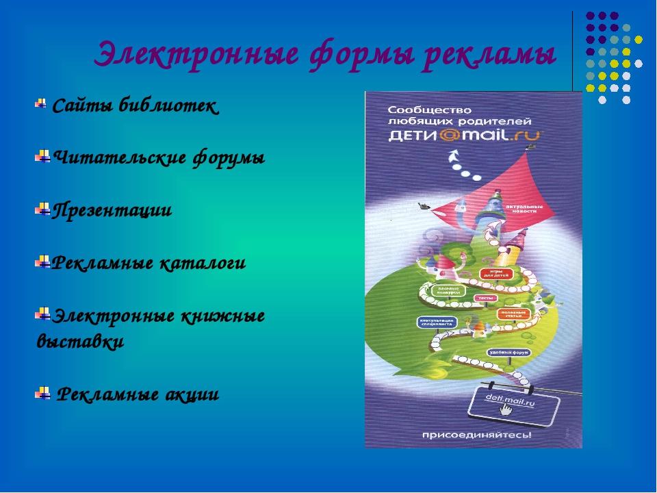 Электронные формы рекламы Сайты библиотек Читательские форумы Презентации Рек...