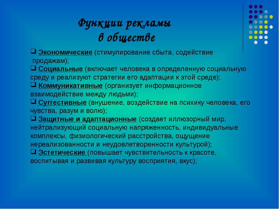 Функции рекламы в обществе Экономические (стимулирование сбыта, содействие пр...