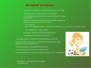 http://detkivsadu.ru/tag/zaryadka/ http://fotki.yandex.ru/users/tatiana-podol