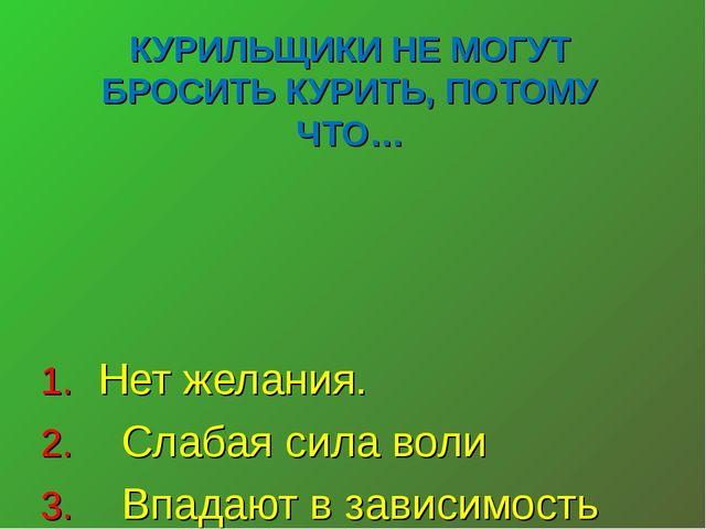 КУРИЛЬЩИКИ НЕ МОГУТ БРОСИТЬ КУРИТЬ, ПОТОМУ ЧТО… Нет желания. Слабая сила воли...