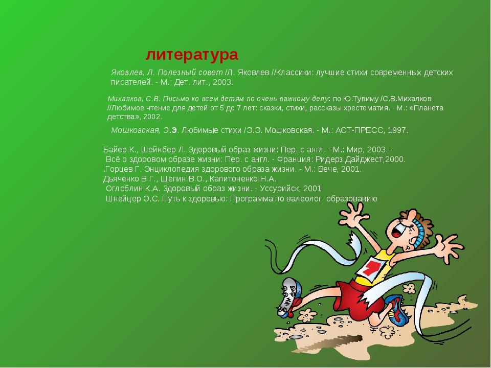 Михалков, С.В. Письмо ко всем детям по очень важному делу: по Ю.Тувиму /С.В.М...