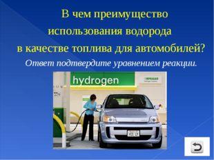 В чем преимущество использования водорода в качестве топлива для автомобилей