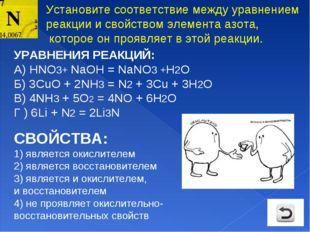 УРАВНЕНИЯ РЕАКЦИЙ: А) НNO3+ NaOH = NaNO3 +H2O Б) 3СuO + 2NH3 = N2 + 3Cu + 3H2