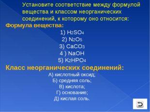 Формула вещества: 1) Н2SO4 2) N2O5 3) CaCO3 4 ) NaOH 5) K2HPO4 Класс неоргани