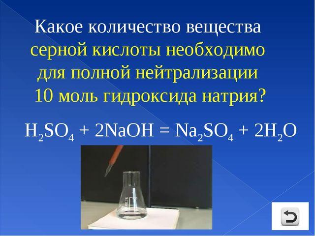 Какое количество вещества серной кислоты необходимо для полной нейтрализации...