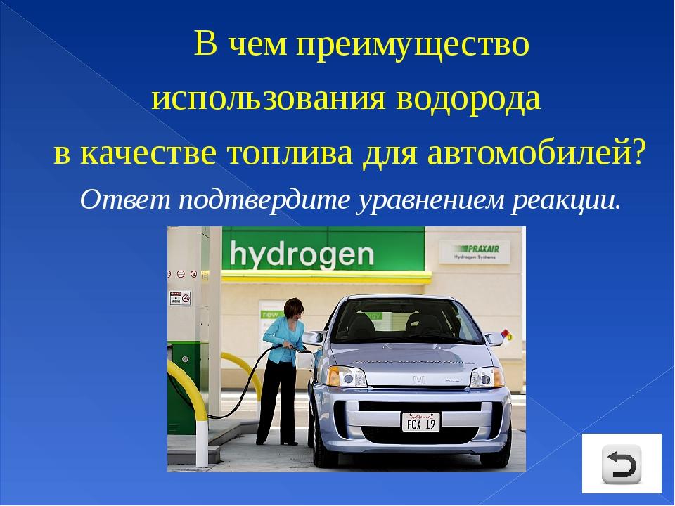 В чем преимущество использования водорода в качестве топлива для автомобилей...