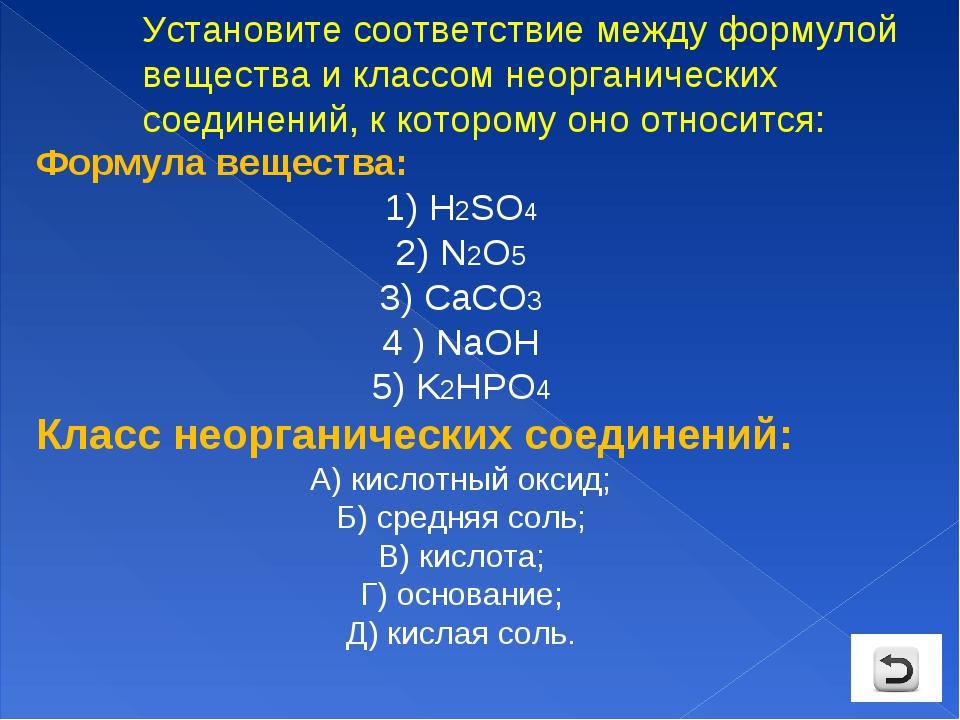 Формула вещества: 1) Н2SO4 2) N2O5 3) CaCO3 4 ) NaOH 5) K2HPO4 Класс неоргани...