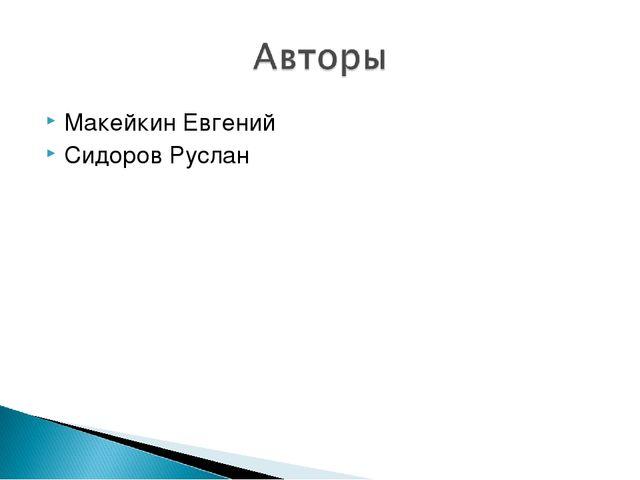 Макейкин Евгений Сидоров Руслан