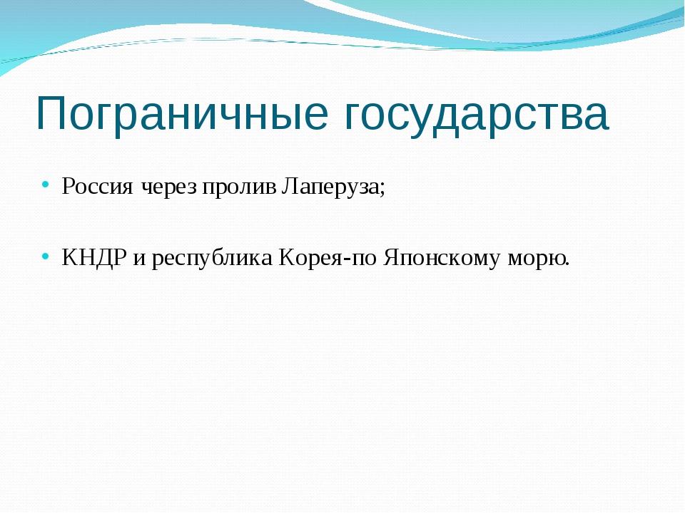 Россия через пролив Лаперуза; КНДР и республика Корея-по Японскому морю. Погр...