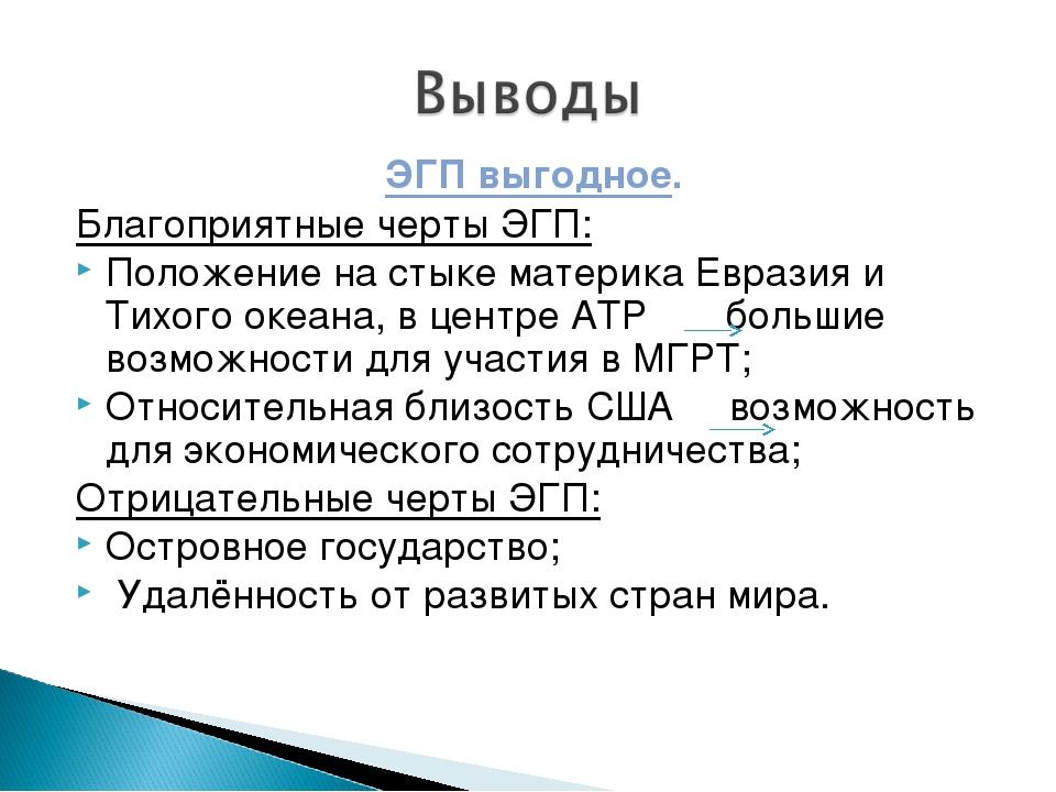 ЭГП выгодное. Благоприятные черты ЭГП: Положение на стыке материка Евразия и...