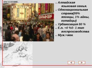 Алтайская языковая семья. Однонациональная страна(99% японцы, 1% айны, китайц