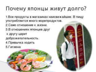 1.Все продукты в магазинах наисвежайшие. В пищу употребляется много морепроду