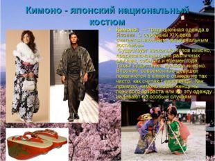 Кимоно - японский национальный костюм Кимоно́— традиционная одежда вЯпонии