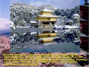 Золотой павильон – один из красивейших японских храмов, расположенных в Киот