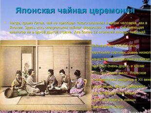 Японская чайная церемония Нигде, кроме Китая, чай не приобрел такого значения