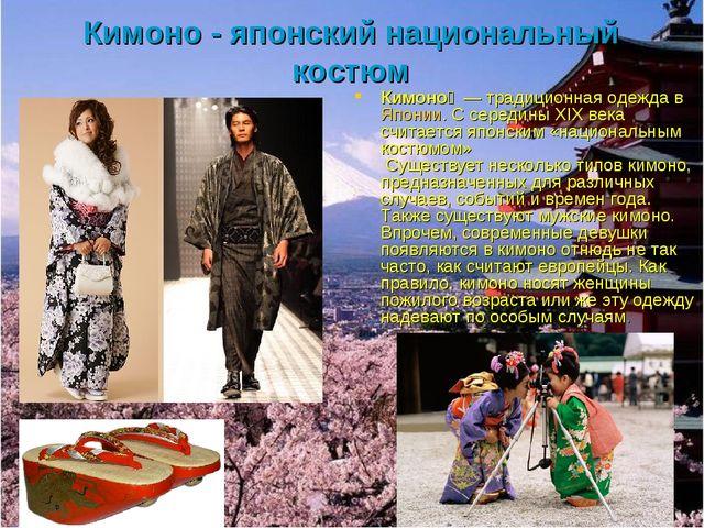 Кимоно - японский национальный костюм Кимоно́— традиционная одежда вЯпонии...