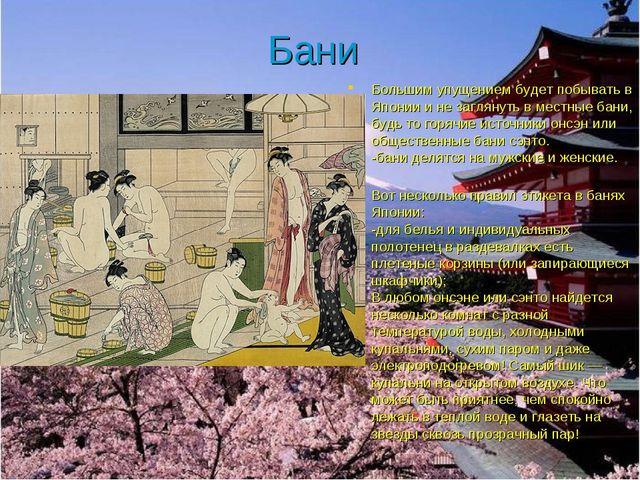 Бани Большим упущением будет побывать в Японии и не заглянуть в местные бани,...