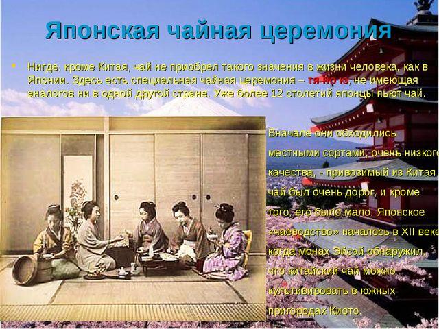 Японская чайная церемония Нигде, кроме Китая, чай не приобрел такого значения...