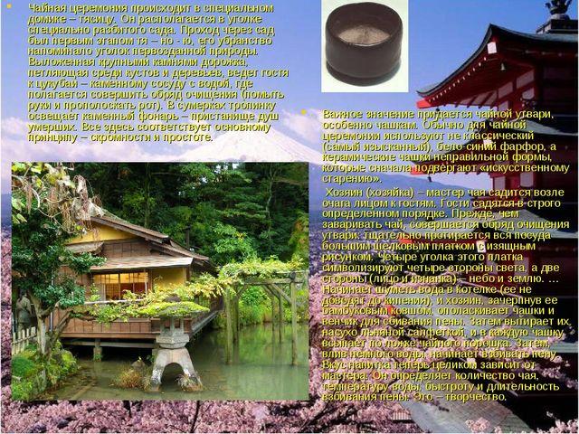 Чайная церемония происходит в специальном домике – тясицу. Онрасполагается в...