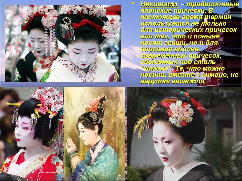 Нихонгами –традиционные японские прически. В настоящее время термин использ...