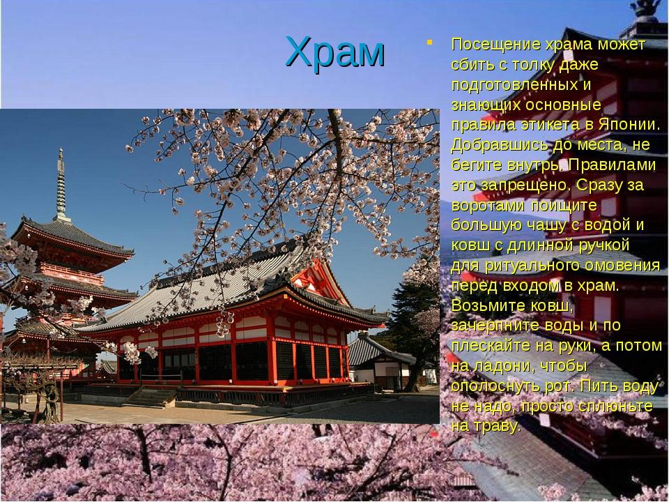 Храм Посещение храма может сбить с толку даже подготовленных и знающих основн...