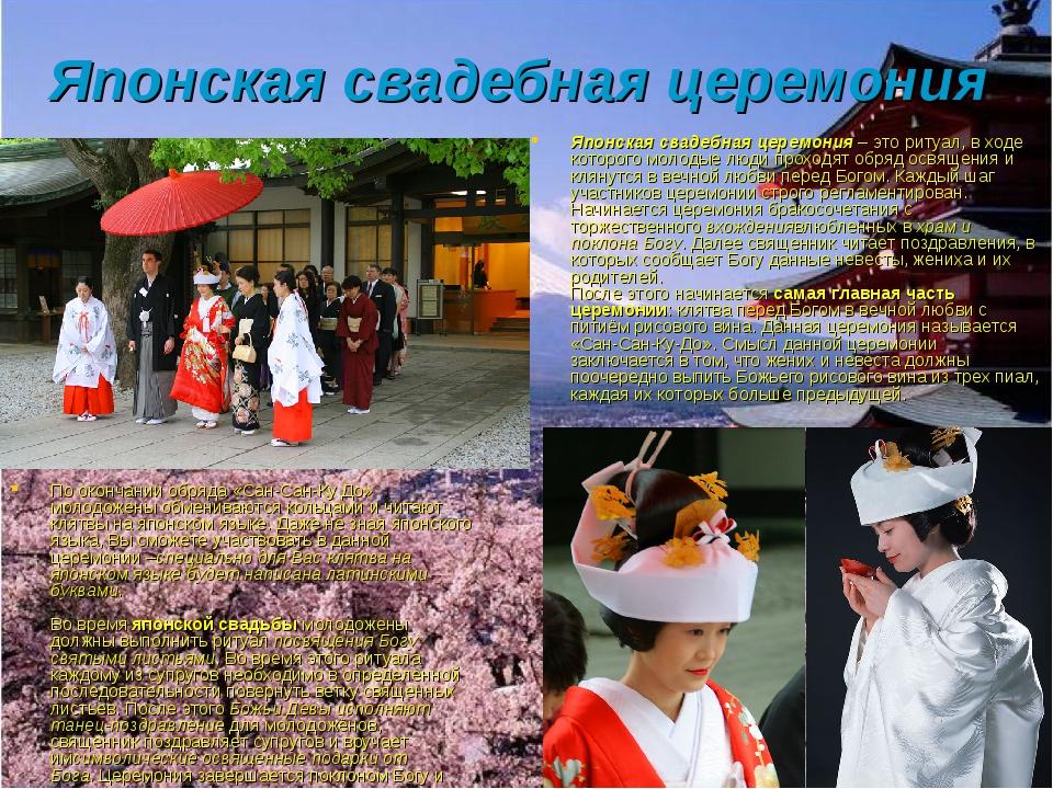 Японская свадебная церемония Японская свадебная церемония– это ритуал, в ход...
