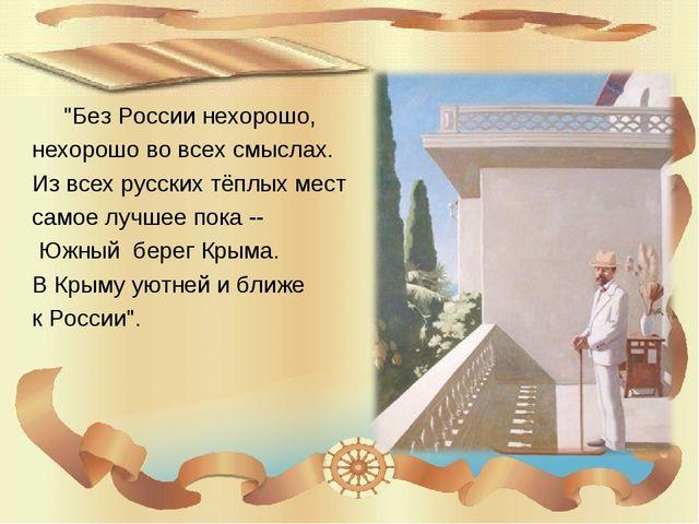 """""""Без России нехорошо, нехорошо во всех смыслах. Из всех русских тёплых мест..."""