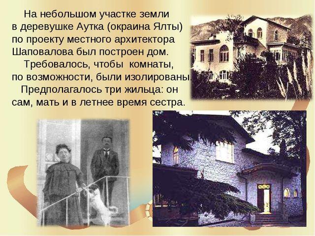 На небольшом участке земли в деревушке Аутка (окраина Ялты) по проекту местн...