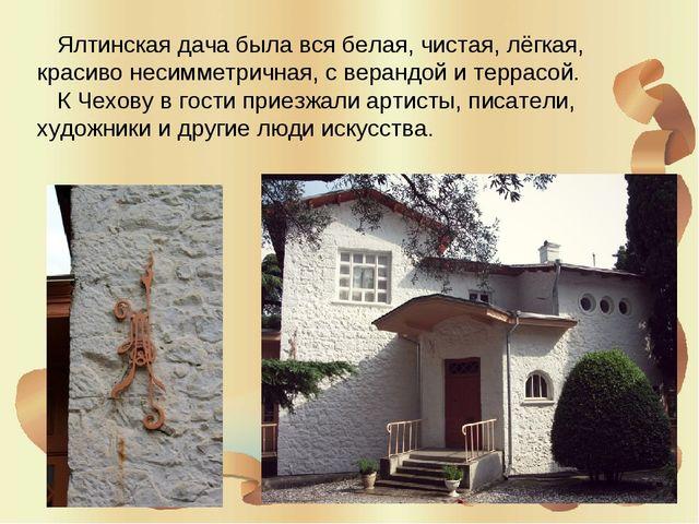 Ялтинская дача была вся белая, чистая, лёгкая, красиво несимметричная, с вер...