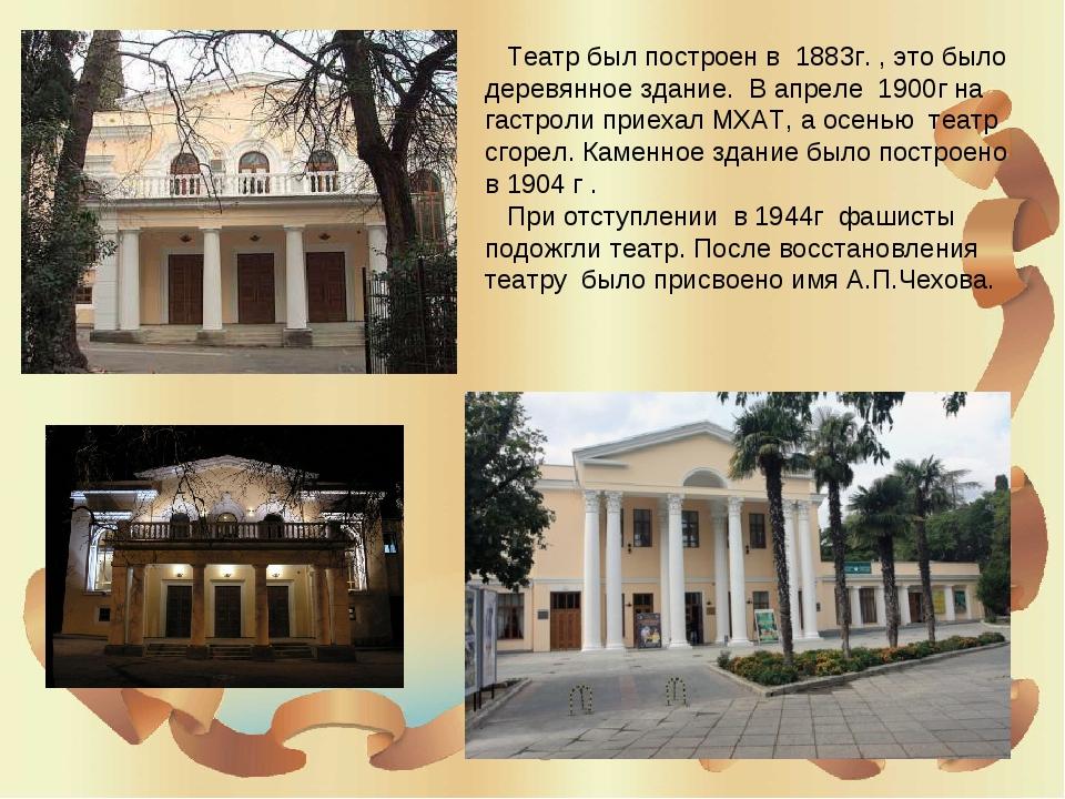 Театр был построен в 1883г. , это было деревянное здание. В апреле 1900г на...