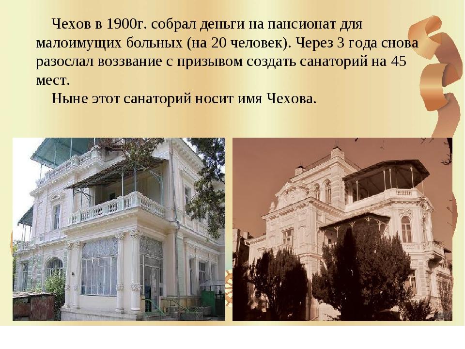 Чехов в 1900г. собрал деньги на пансионат для малоимущих больных (на 20 чело...