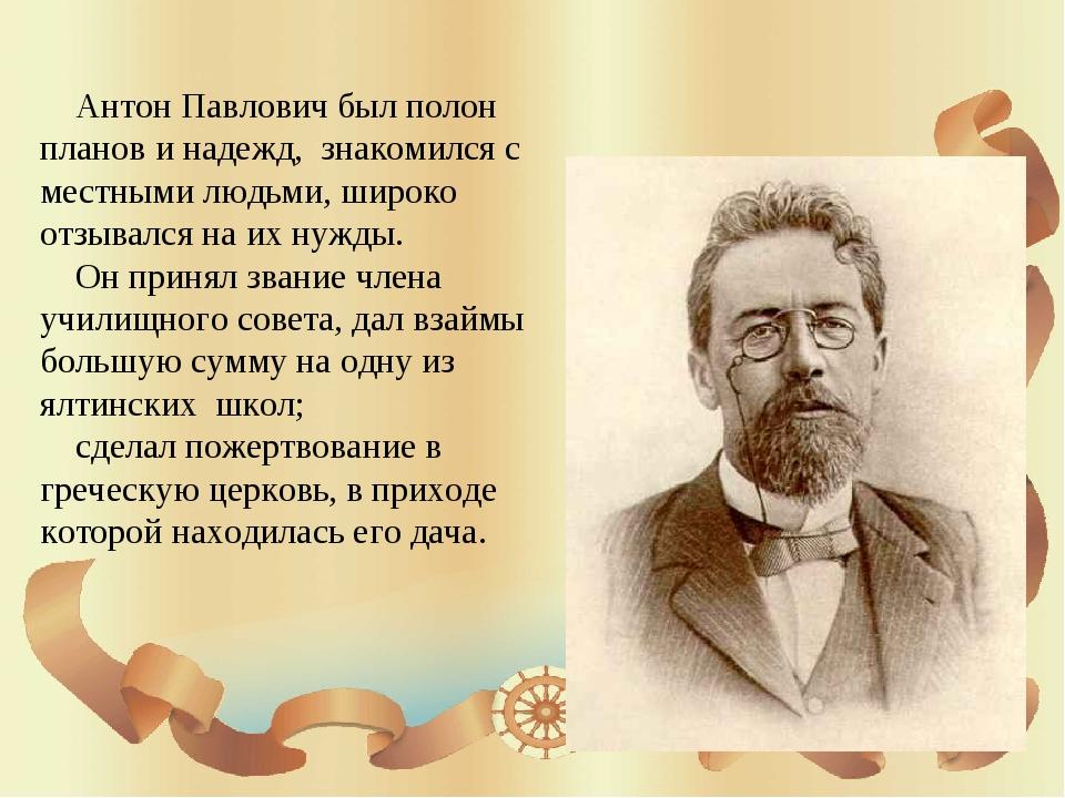 Антон Павлович был полон планов и надежд, знакомился с местными людьми, широ...
