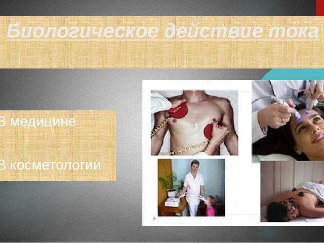 Биологическое действие тока В медицине В косметологии