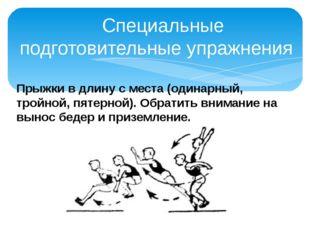 Специальные подготовительные упражнения Прыжки в длину с места (одинарный, т