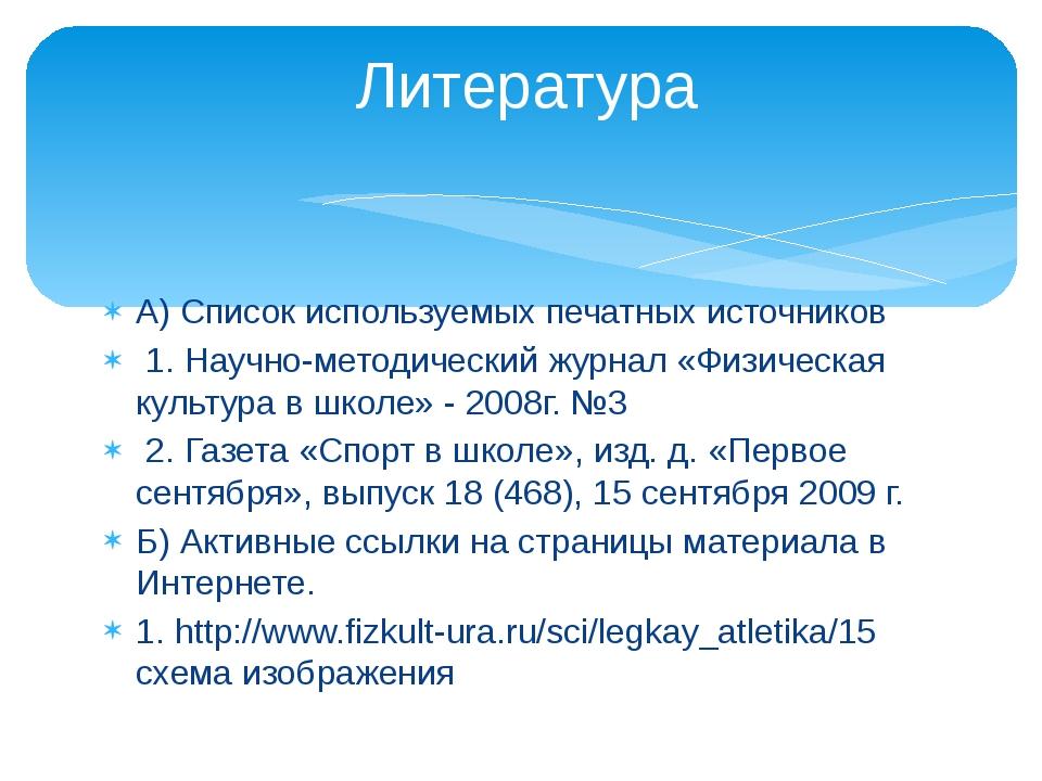 А) Список используемых печатных источников 1. Научно-методический журнал «Физ...