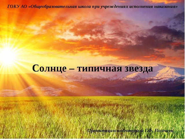 Солнце – типичная звезда ГОКУ АО «Общеобразовательная школа при учреждениях и...