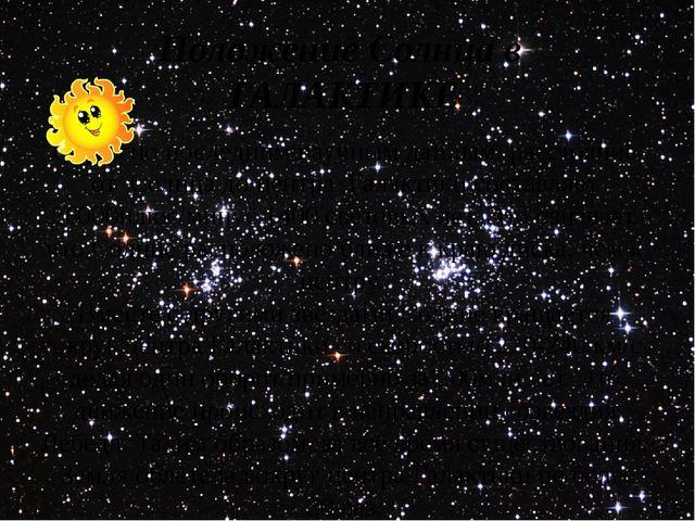 Согласно последним научным данным, расстояние от Солнца до центра Галактики с...