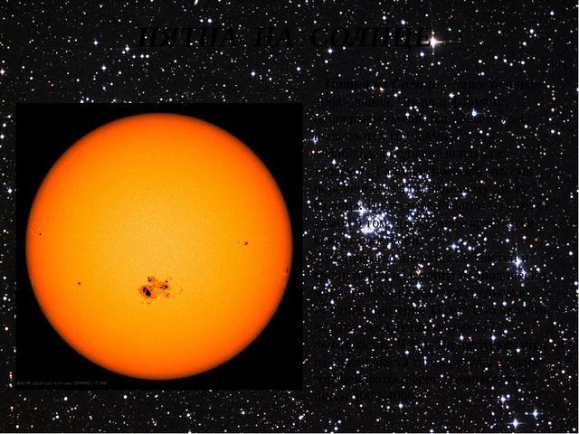 ПЯТНА НА СОЛНЦЕ Пятна на Солнце – непостоянные образования. Число и форма их...