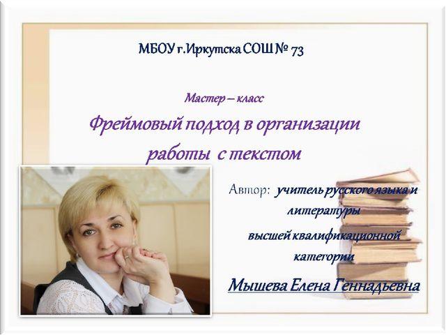 Мастер – класс Фреймовый подход в организации работы с текстом