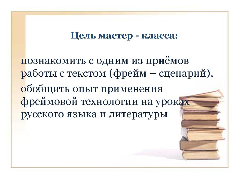 Цель мастер - класса: