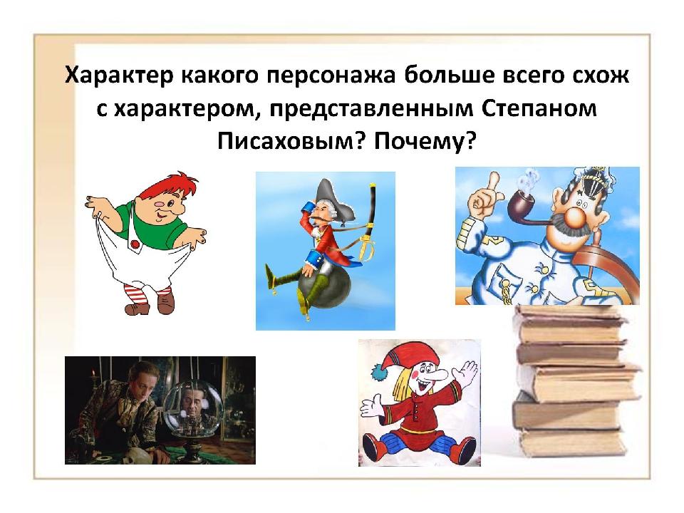 Характер какого персонажа больше всего схож с характером, представленным Степ...